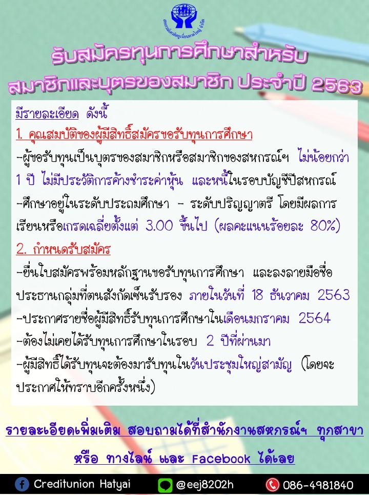 Scholarship63